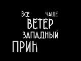 Ахматова - А ты теперь