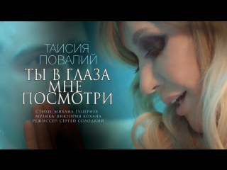 Таисия Повалий - Ты в глаза мне посмотри