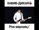 Хабиб Шарипов- Дикая рок-версия