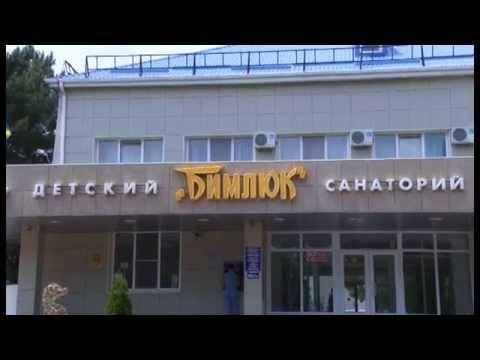 Санаторий «Бимлюк» оздоравливает пациентов с заболеваниями бронхо-легочной и костно-мышечной системы