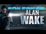 Alan Wake #2 жуткое приключение