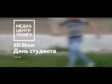 «2D Show» / «День студента»