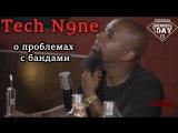 Tech N9ne о проблемах с бандами