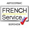 French Service+ Воронеж ремонт Пежо Рено Ситроен