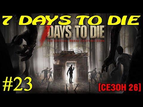 7 Days to Die ► Наполнение закромов ► №23 (Стрим)
