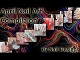 Nail art compilation. 16 nail designs non stop 16 дизайнов за апрель нон стоп