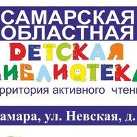 Логотип Самарская областная детская библиотека