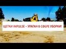 Щетка Impulse – ураган в сфере уборки!