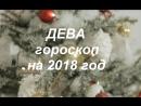 ДЕВА - Ведический ГОРОСКОП на 2018 г.
