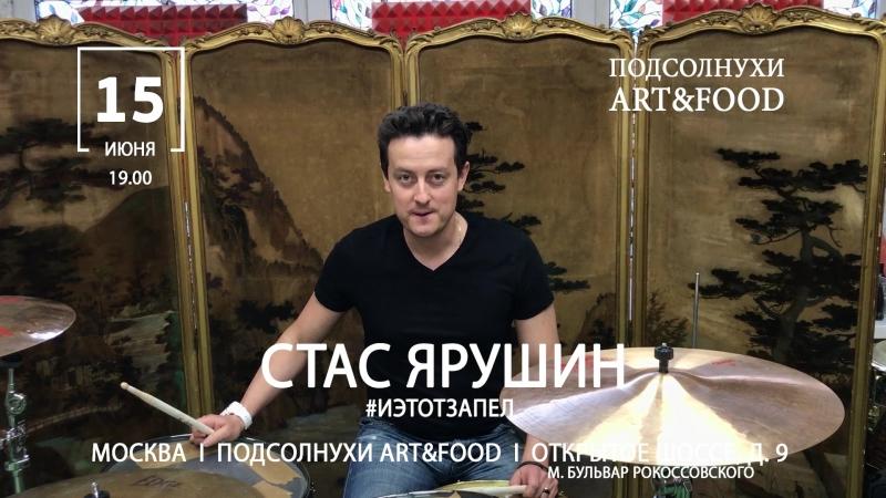Стас Ярушин приглашает на свой концерт! 15 июня в Подсолнухи ArtFood