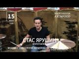 Стас Ярушин приглашает на свой концерт! 15 июня в