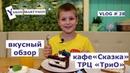 Vlog 28 кафе Сказка в ТРЦ ТриО обзор