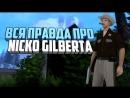 [Pavel Volkow] ВСЯ ПРАВДА ПРО АДМИНИСТРАТОРА DRP SAPPHIRE Nicko Gilbert`a 2