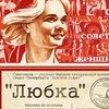 """спектакль """"ЛЮБКА"""""""