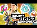 Пижама кигуруми Единорог Танец под Элджей Feduk Розовое вино