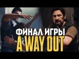 TheBrainDit ФИНАЛ ИГРЫ! ОБЗОР ВСЕХ КОНЦОВОК - A Way Out #10