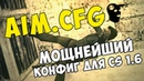 AIM CFG АИМ КФГ КОНФИГ ДЛЯ КС 1.6