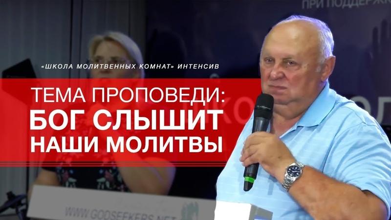 Бог слышит наши молитвы Алексей Демидович ШМК ИНТЕНСИВ День 11