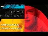 Проект «Токио» | Трейлер