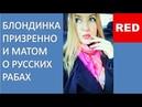 Блондинка в эфире Россия это государство владелец холопов