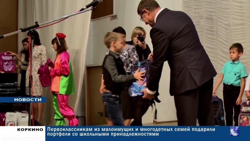 Глава Коркинского района Евгений Валахов подарил коркинским первоклассникам портфели и канцтовары