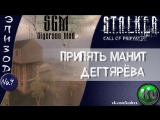 🕶 Припять манит Дегтярёва [#Stalker CoP, season 1, episode 9] [#Sigerous Mod]