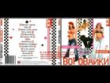 Группа Воровайки Третий альбом 2002