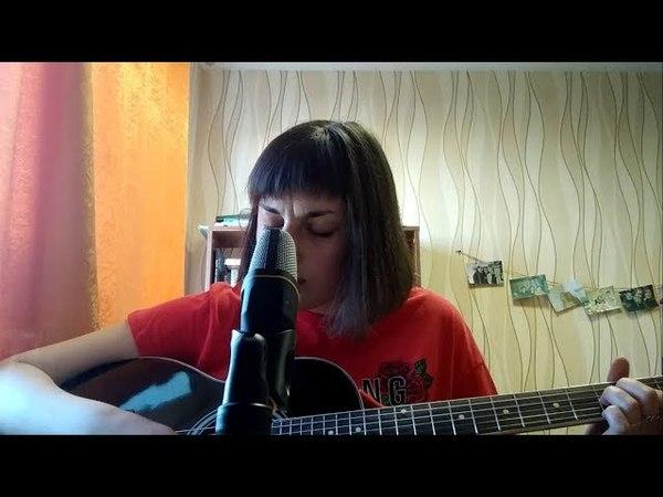 KAVABANGA DEPO KOLIBRI - На заключительных аккордах (cover by Yuliya Yanukovich)