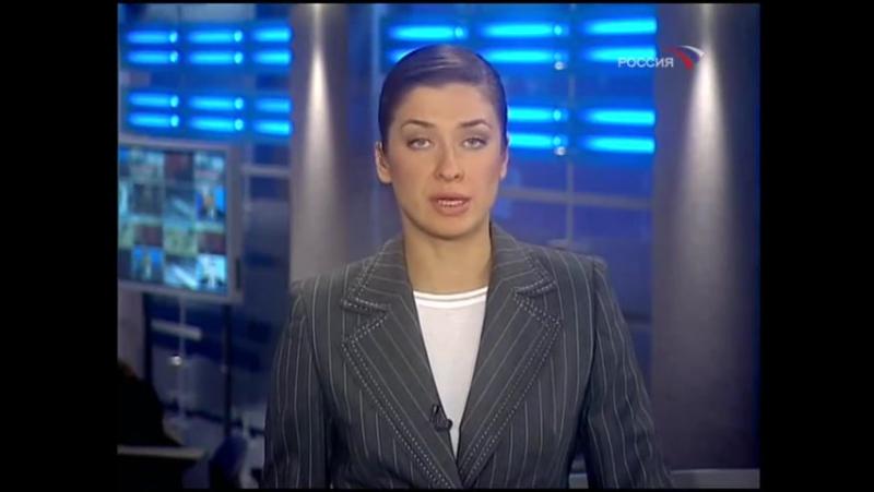 Вести (Россия,10.12.2007)