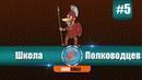 Школа Полководцев Часть 5 Total War Arena