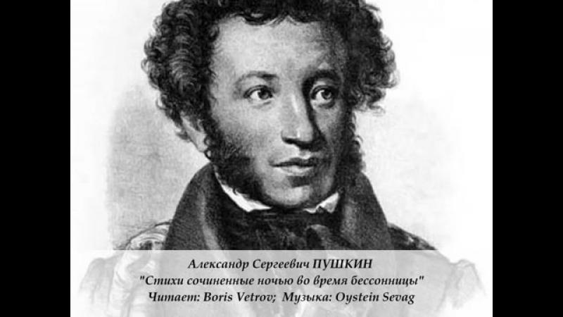 А.С.Пушкин Стихи, сочиненные ночью во время бессонницы