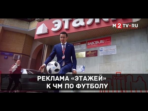 Этажи событийная реклама к чемпионату мира по футболу