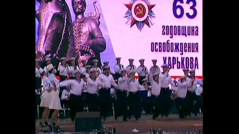 Ансамбль Краснознамённого Черноморского Флота поздравил жителей Харькова с Днём Города