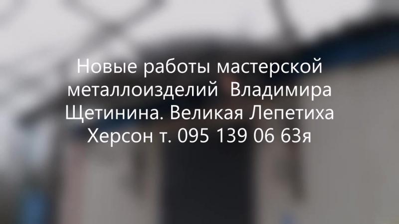 Новые работы мастерской металлоизделий Владимира Щетинина Великая Лепетиха Херсон т 095 139 06 63я Средний