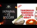 Украина vs Россия. Танкомахач. Чемпионат Ру-сервера. Финал.