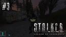 S.T.A.L.K.E.R.: Тень Чернобыля прохождение игры - Часть 3