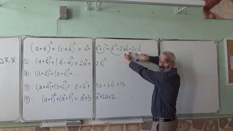 Математическая вертикаль. Летняя школа. Д.Э.Шноль «Вокруг формул сокращенного умножения»