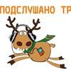 Подслушано ТРК Семья+ищу тебя г.Пермь