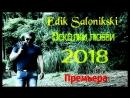 EDIK SALONIKSKI ОСКОЛКИ ЛЮБВИ ПРЕМЬЕРА 2018.mp4