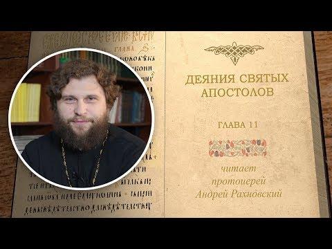 Деяния. Глава 11. Священник Андрей Рахновский. Библейский портал
