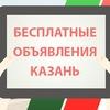 Доска объявлений Казань   Частные объявления