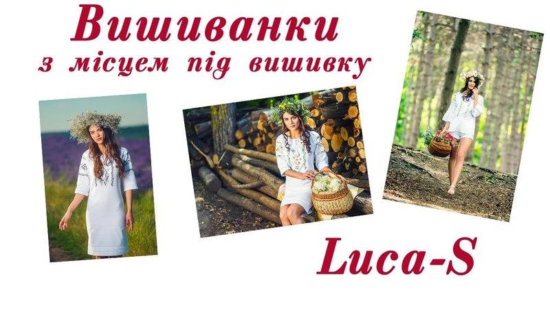 Пошиті вишиванки Luca-s під вишивку хрестиком