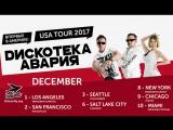 Дискотека Авария - USA TOUR 2017