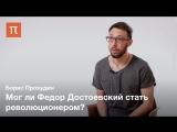 Критика идеологий в романе «Бесы» — Борис Прокудин