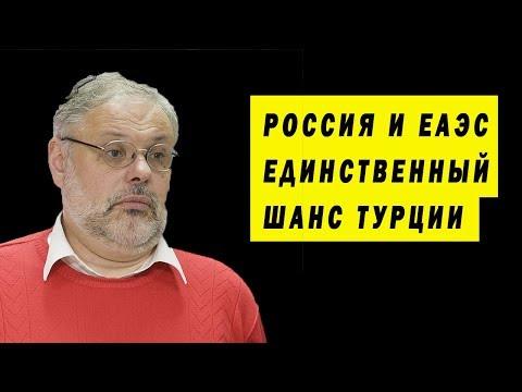 ЗАЧЕМ ТУРЦИЯ ВСТУПАЕТ В БРИКС И СБЛИЖАЕТСЯ С РОССИЕЙ ХАЗИН НОВОЕ 2018
