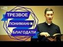 Трезвое понимание благодати - Пастор Артем Романюк - Проповеди христианские