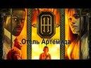 Отель Артемида (Hotel Artemis) Русский трейлер без цензуры Озвучка КИНА БУДЕТ