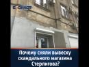 Власти Ростова-на-Дону неожиданно взялись исполнять принятое несколько лет назад положение по рекламным вывескам