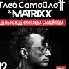Глеб Самойлов & The Matrixx | 12.08 | Космонавт