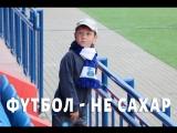 ФУТБОЛ - НЕ САХАР: интервью с Глебко, последние новости и истории из прошлого